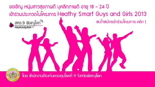 smartguys-and-girls-2013